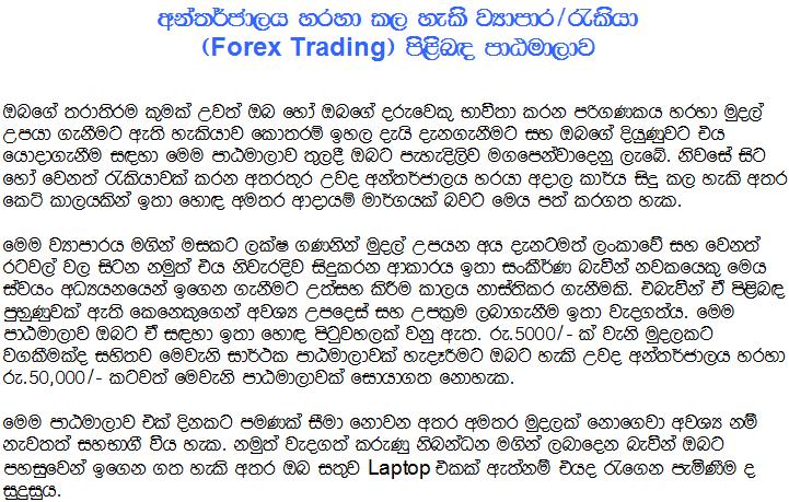 Forex in sinhala blog